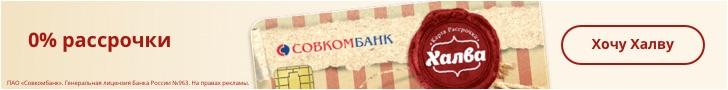 ТОП 10: Кредитные карты в Кисловодске оформить онлайн-заявку